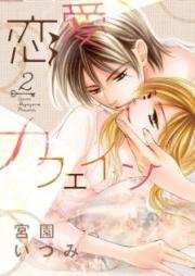 恋愛カフェイン 第01巻 [Ren'ai Kafein vol 01]