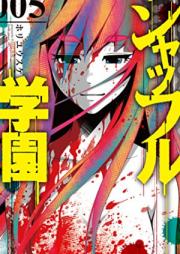 シャッフル学園 第01巻 [Shaffuru Gakuen vol 01]