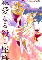 親愛なる殺し屋様 第01巻 [Shin'ai naru koroshiyasama vol 01]
