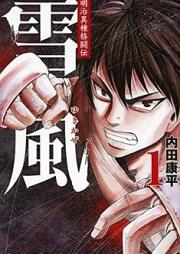 明治異種格闘伝 雪風 [Meiji Ishu Kakutoden Yukikaze vol 01-02]