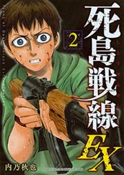 死島戦線EX 第01-02巻 [Shito Sensen EX vol 01-02]