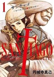 サンチャゴ 第01巻 [Sanchago vol 01]