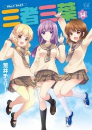 三者三葉 第01-12巻 [Sansha Sanyou vol 01-12]