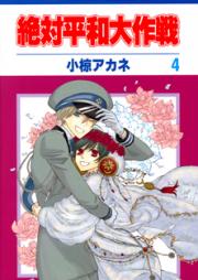 絶対平和大作戦 第01巻 [Zettai Heiwa Daisakusen vol 01]