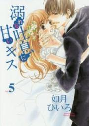 溺れる吐息に甘いキス 第01巻 [Oboreru Toiki ni Amai Kisu vol 01]