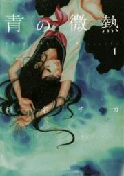 青の微熱 第01巻 [Ao no Binetsu vol 01]