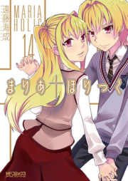 まりあほりっく 第01-14巻 [Maria Holic vol 01-14]