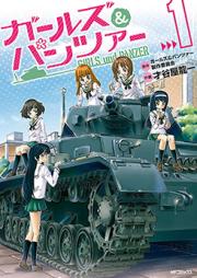ガールズ&パンツァー 第01-04巻 [Girls & Panzer vol 01-04]