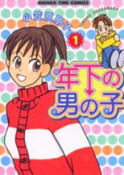 年下の男の子 第01巻 [Toshishita no Otokonoko vol 01]
