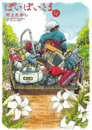 ぽいぽいさま 第01巻 [Takashi Murakami Poipoisama vol 01]