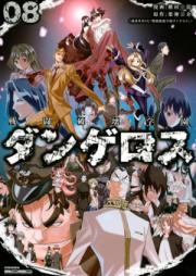 戦闘破壊学園ダンゲロス 第01-08巻 [Sentou Hakai Gakuen Dangerosu vol 01-08]