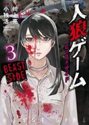 人狼ゲーム ビーストサイド 第01-03巻 [Jinrou Game – Beast Side vol 01-03]