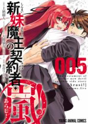 新妹魔王の契約者・嵐! 第01-05巻 [Shinmai Maou no Keiyakusha Arashi! vol 01-05]