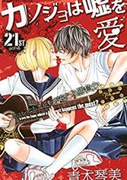 カノジョは嘘を愛しすぎてる 第01-22巻 [Kanojo wa Uso wo Aishisugiteru vol 01-22]