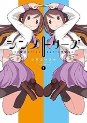 シンメトリーズ 第01-02巻