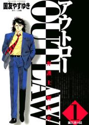 Outlaw―弁護士響大介 第01巻