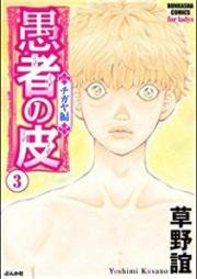 愚者の皮 ―チガヤ編― 第01-03巻 [Gusha no Kawa Chigaya vol 01-03]