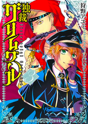 独裁グリムワール 第01-03巻 [Dokusai Grimoire vol 01-03]