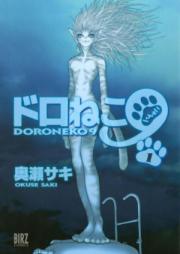 ドロねこ9 第01-03巻 [Doroneko9 vol 01-03]