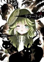 テラーナイト 第01-05巻 [Tera Naito vol 01-05]