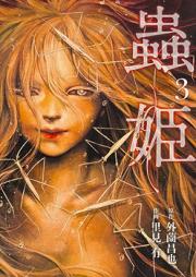 蟲姫 第01-03巻 [Mushihime vol 01-03]