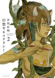 幻想ギネコクラシー 第01-02巻 [Gensou Gynaccoracy vol 01-02]