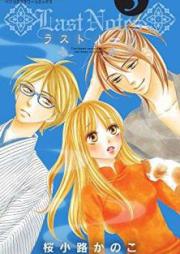 ラストノーツ 第01-03巻 [Last Notes vol 01-03]