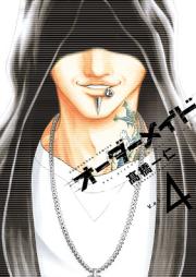 オーダーメイド 第01-04巻