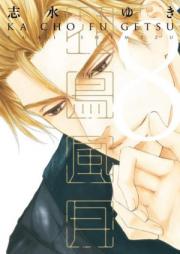 花鳥風月 第01-06巻 [Kachou Fuugetsu vol 01-06]