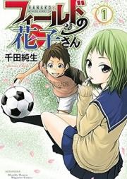 フィールドの花子さん 第01巻 [Field no Hanakosan vol 01]