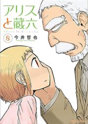 アリスと蔵六 第01-08巻 [Alice to Zouroku vol 01-08]