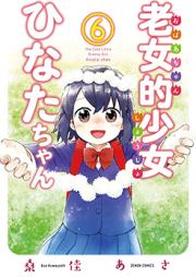 老女的少女ひなたちゃん 第01-04巻