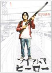 アイアムアヒーロー 第01-22巻 [I Am a Hero vol 01-22]