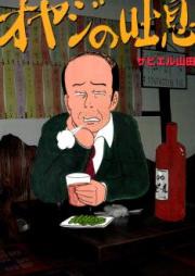 オヤジの吐息 第01-06巻 [Oyaji no Toiki vol 01-06]