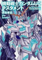 機動戦士ガンダムUC テスタメント 第01-02巻 [Kidou Senshi Gundam UC Tesutamento vol 01-02]