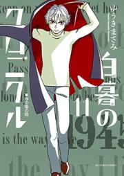 白暮のクロニクル 第01-11巻 [Hakubo no Chronicle vol 01-11]