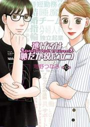 逃げるは恥だが役に立つ 第01-11巻 [Nigeru wa Hachida ga Yakunitatsu vol 01-11]