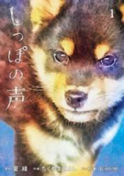 しっぽの声 第01巻 [Shippo no Koe vol 01]