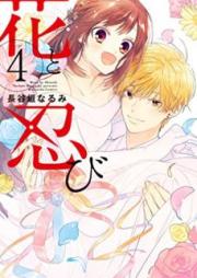 花と忍び 第01巻 [Hana to Shinobi vol 01]
