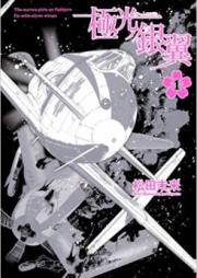 極光ノ銀翼 第01巻 [Orora no Gin'yoku vol 01]