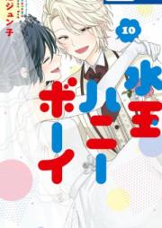 水玉ハニーボーイ 第01-07巻 [Mizutama Honey Boy vol 01-07]