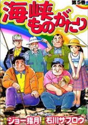 海峡ものがたり 第01-05巻 [Kaikyo Monogatari vol 01-05]