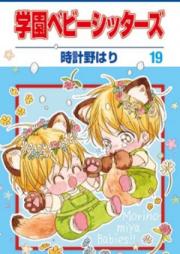 学園ベビーシッターズ 第01-21巻 [Gakuen Babysitters vol 01-21]