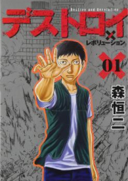 デストロイアンドレボリューション 第01-09巻 [Destroy and Revolution vol 01-09]