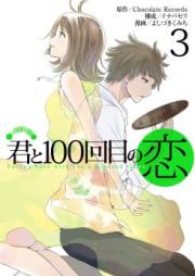 君と100回目の恋 第01-03巻 [Kimi to 100kaime no Koi vol 01-03]
