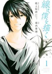 線は、僕を描く 第01-02巻 [Sen wa Boku o Egaku vol 01-02]