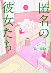 匿名の彼女たち 第01-06巻 [Tokumei no Kanojotachi vol 01-06]