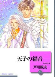 天子の福音 第01-07巻 [Tenshi no Fukuin vol 01-07]