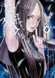 忍ぶな! チヨちゃん 第01-03巻 [Shinobuna Chiyochan vol 01-03]
