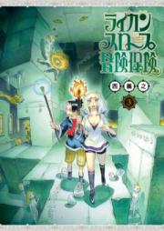 ライカンスロープ冒険保険 第01-02巻 [Raikansuropu Boken Hoken vol 01-02]